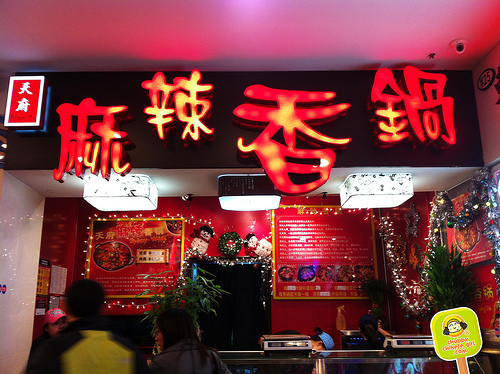new world mall in flushing – spicy wok 1